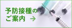 予防接種のご案内