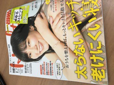 日経ヘルス11/2表紙 女性動悸